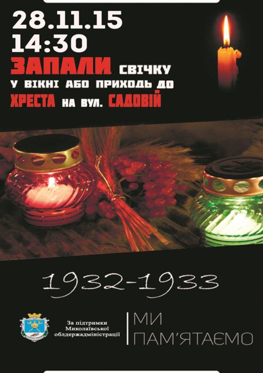 Николаевцы пройдут Траурным шествием в память о жертвах голодомора (фото) - фото 1