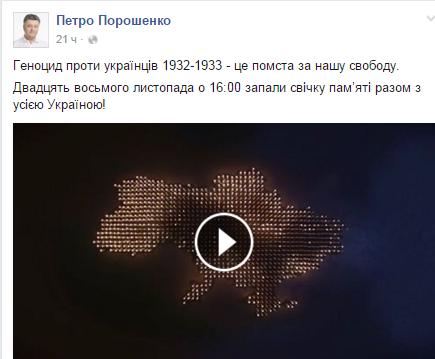 порошенко2