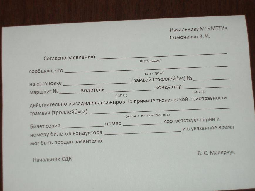 Журналист 0629 проверил процедуру возврата стоимости билета в мариупольском ТТУ  (ФОТО) (фото) - фото 3