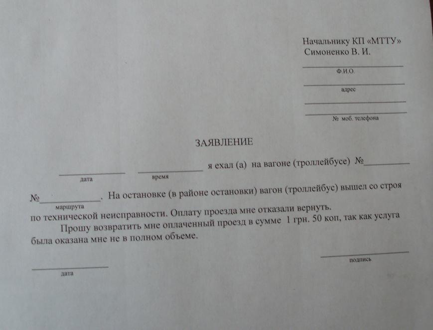 Журналист 0629 проверил процедуру возврата стоимости билета в мариупольском ТТУ  (ФОТО) (фото) - фото 2