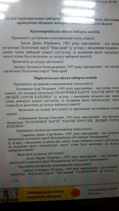 ЦИК вывела из Мариупольской комиссии Гаврилова, Кучеренко и Ищенко, фото-1