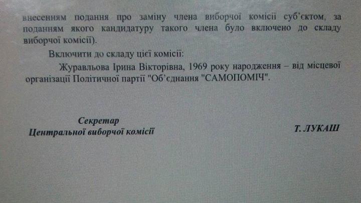 ЦИК вывела из Мариупольской комиссии Гаврилова, Кучеренко и Ищенко, фото-2