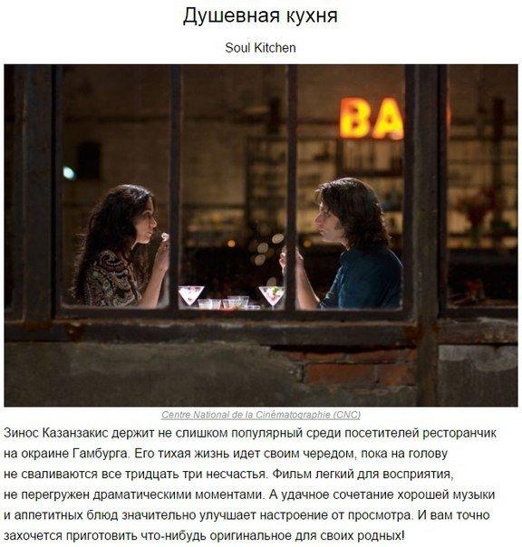 ТОП-10 уютных комедий для уютного днепропетровского вечера (фото) - фото 1