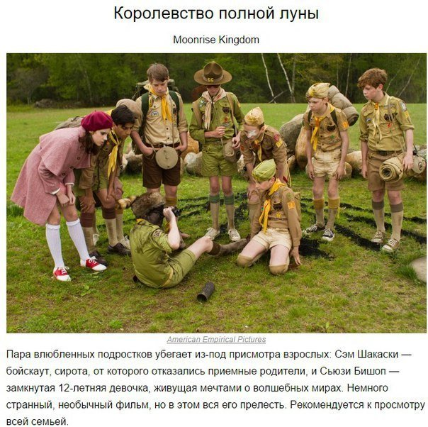ТОП-10 уютных комедий для уютного днепропетровского вечера, фото-4