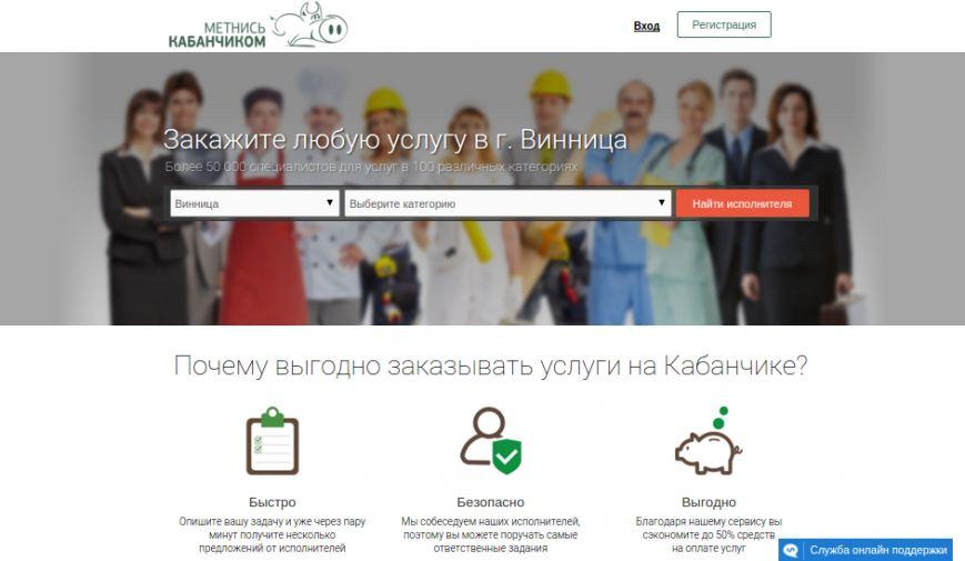 Жителі Вінниці вчаться шукати підробіток… у Кабанчика (фото) - фото 1