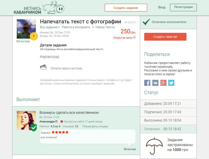 В Кировограде появился появился сервис, позволяющий найти подработку (фото) - фото 2