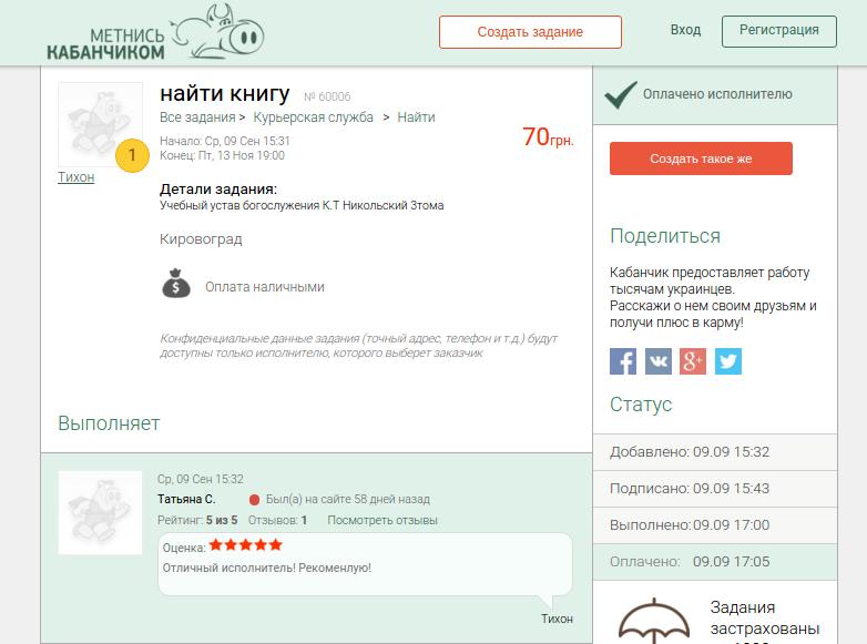 В Кировограде появился появился сервис, позволяющий найти подработку (фото) - фото 3