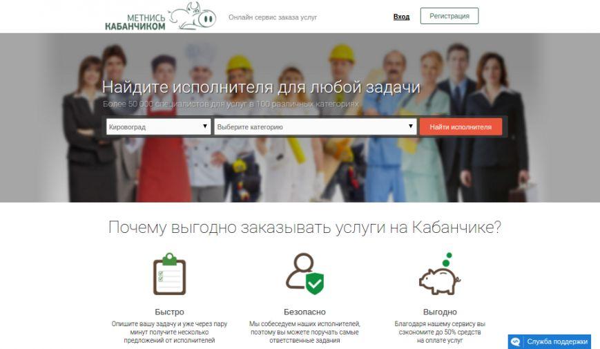 В Кировограде появился появился сервис, позволяющий найти подработку (фото) - фото 1