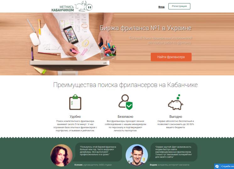В Николаеве ищут подработку с помощью Кабанчика (фото) - фото 1