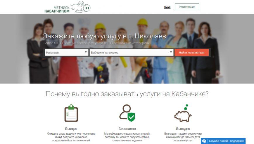В Николаеве ищут подработку с помощью Кабанчика (фото) - фото 2