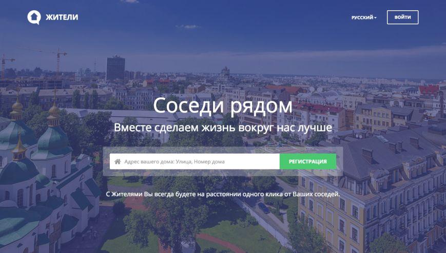 В Днепропетровске внедряют новую платформу для жителей многоквартирных домов, фото-1