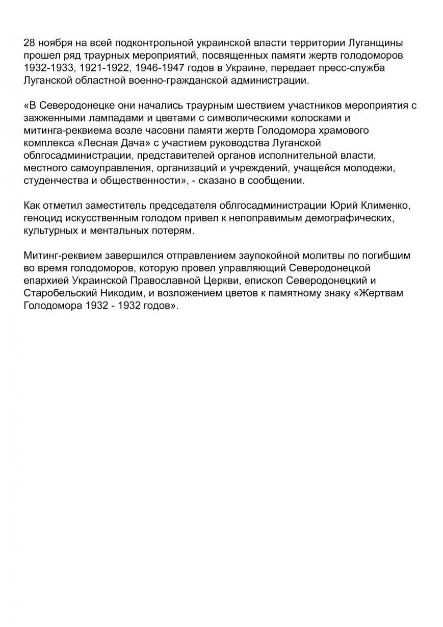 В эту субботу прошли мероприятия ко Дню памяти жертв голодомора в Украине (фото) - фото 1