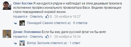 Провокация местной власти в Славянске (фото) - фото 1