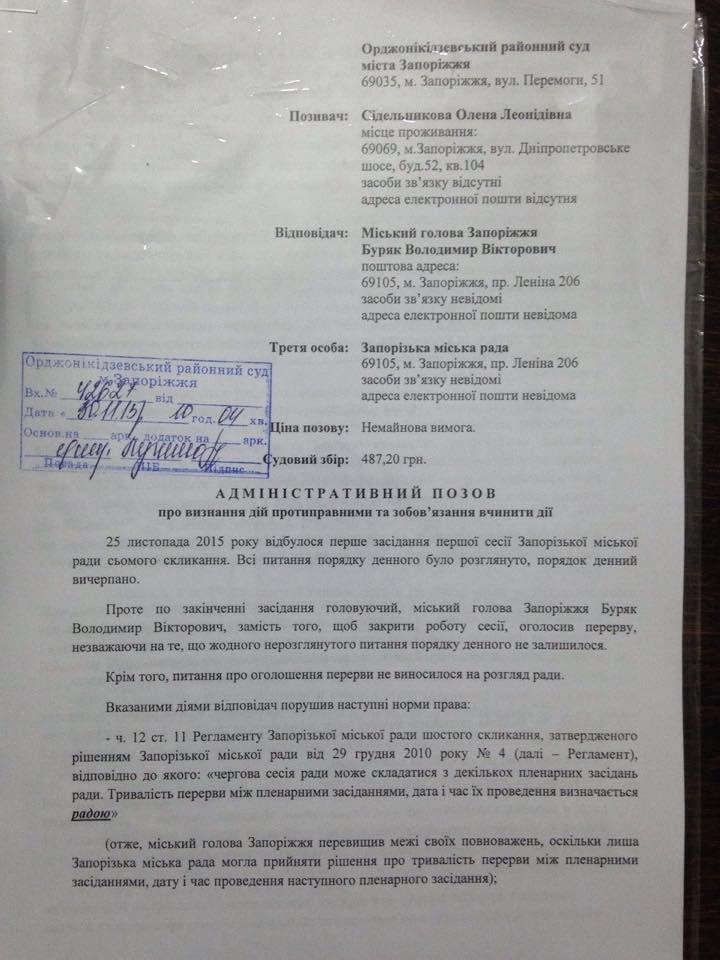 Депутат Запорожского горсовета подала в суд на Буряка, - ДОКУМЕНТ (фото) - фото 1