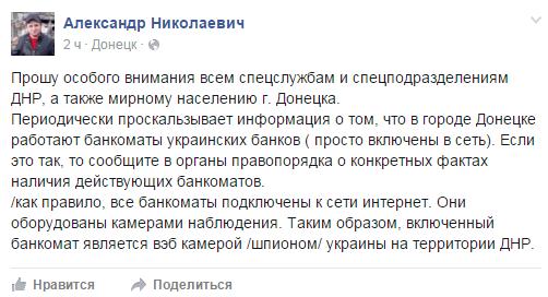 Большой брат следит: в «ДНР» паника из-за украинских банкоматов-шпионов (фото) - фото 1
