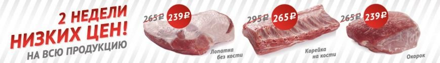 «Агро-Белогорье» объявляет две недели низких цен в своих фирменных магазинах (фото) - фото 2