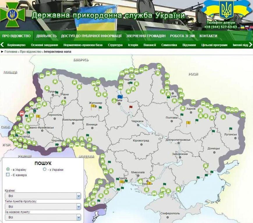 Теперь узнать о загруженности на пограничных пропускных пунктах можно будет посредством сайта Госпогранслужбы (фото) - фото 1