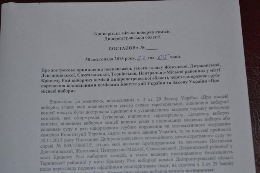 Члены горизбиркома сегодня предупредят местные политсилы о необходимости внесения новых кандидатур в состав районных комиссий (ФОТО), фото-8