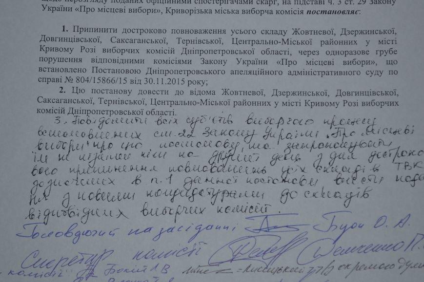Члены горизбиркома сегодня предупредят местные политсилы о необходимости внесения новых кандидатур в состав районных комиссий (ФОТО), фото-7