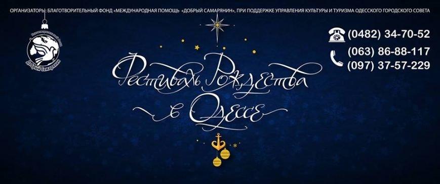 52732bc2f1e672a8ee0f9a4b8481a96a Как в Одессе провести первый зимний вечер: подборка идей на сегодня