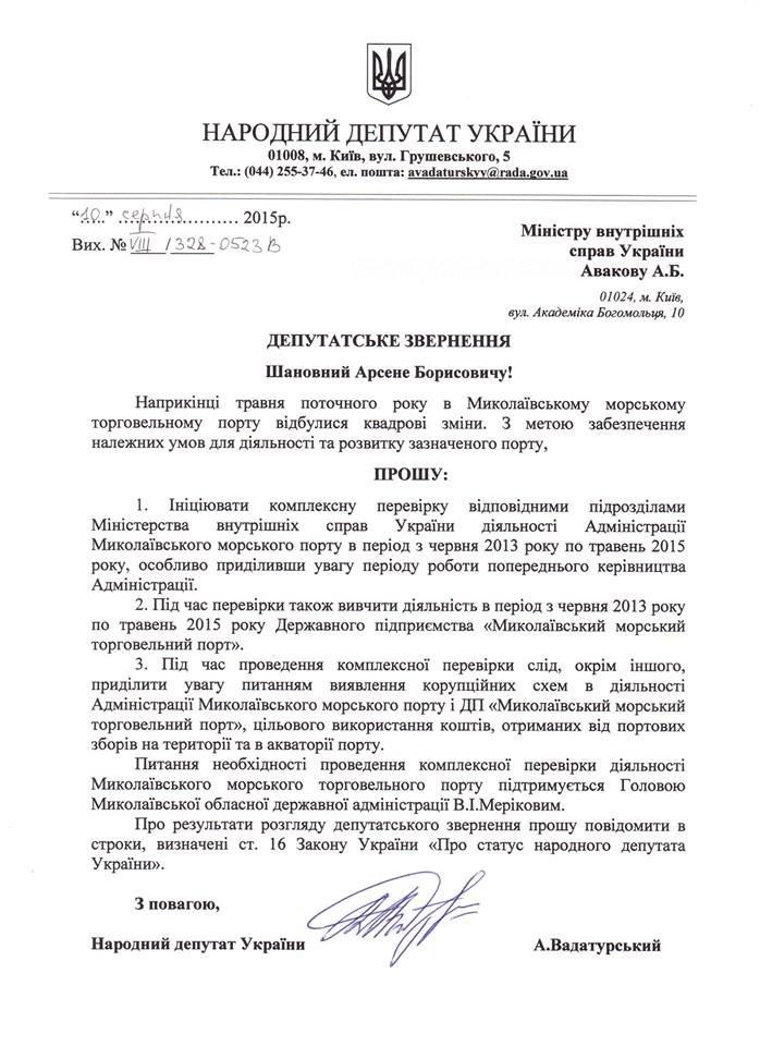 Какие Законы создавал и правил николаевский нардеп Вадатурский в Верховной Раде (ФОТО), фото-7