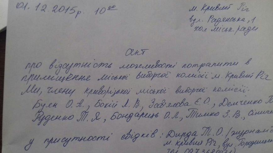 В Кривом Роге чиновники блокируют работу горизбиркома (ФОТО), фото-13