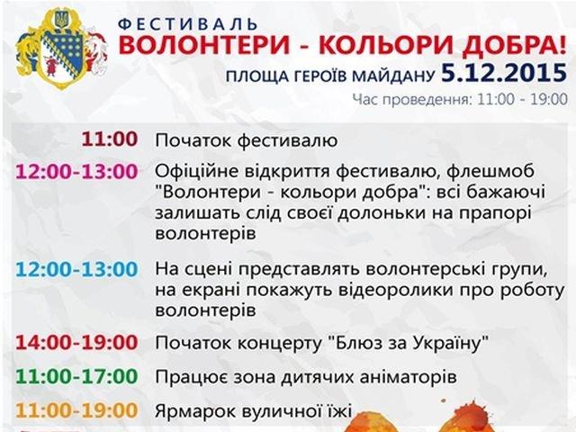 festival_volonterov_dnepropetrovsk