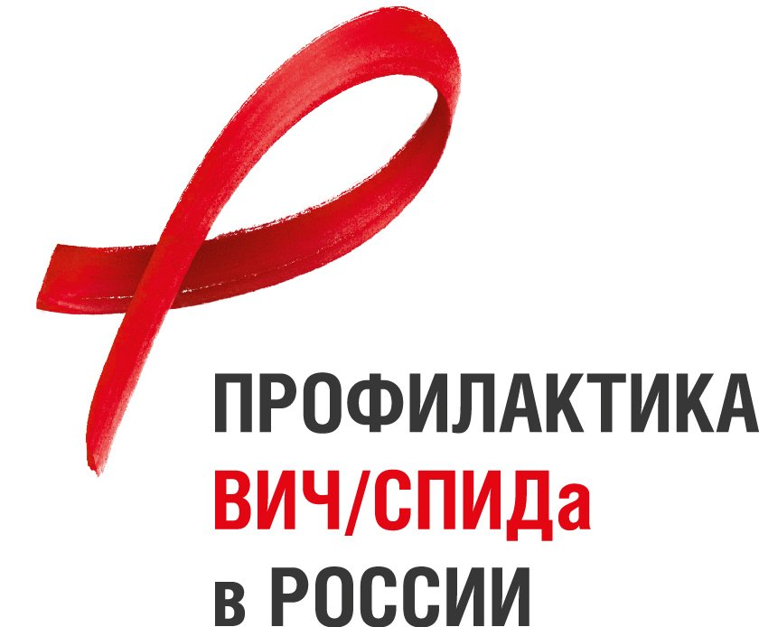профилактика-СПИД