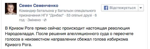 Ложь Семенченко о поболе главы Криворожского горизбиркома