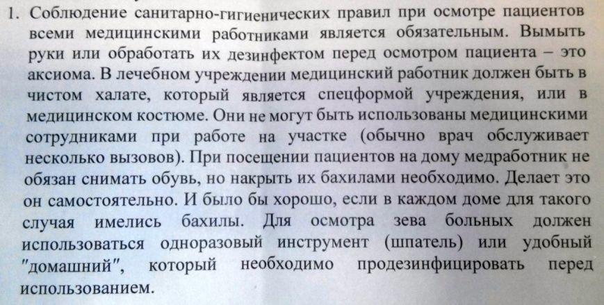 Известен результат скандальной истории Доброполья с обвинением врача в некомпетентности (фото) - фото 2