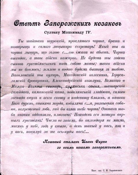 Донские казаки ответили на действия Турции рэп-письмом, фото-3