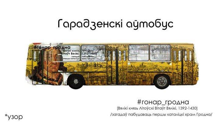 Студент из Гродно предложил отправлять «исторические» автобусы в Вильнюс, Варшаву и Белосток (фото) - фото 4