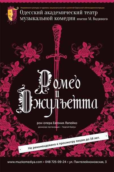 Рок-опера, кинопоказ, ностальжи-концерт – приятный досуг в Одессе сегодня (ФОТО) (фото) - фото 2