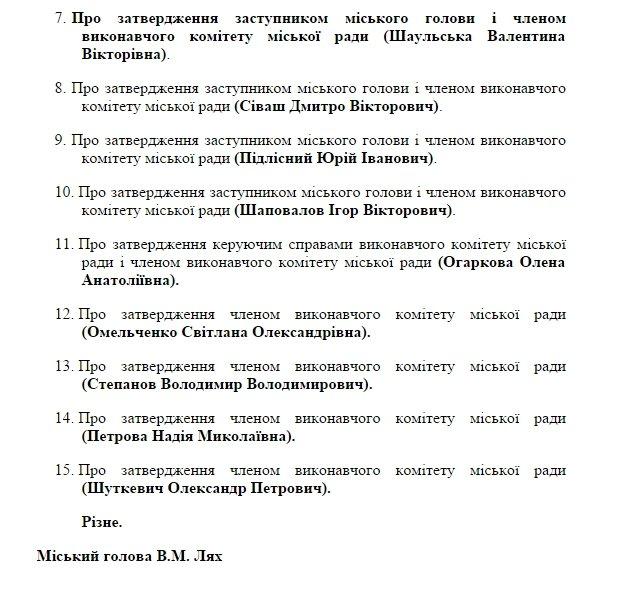 Регламент и замы за 15 минут - прошла сессия Славянского горсовета (фото) - фото 2