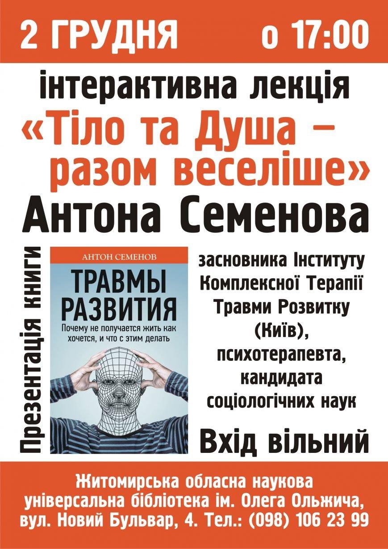 Семенов Антон(1)