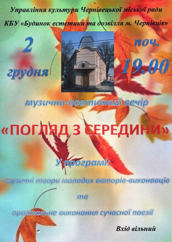 Сьогодні у Чернівцях відбудеться вечір музики та поезії (фото) - фото 1