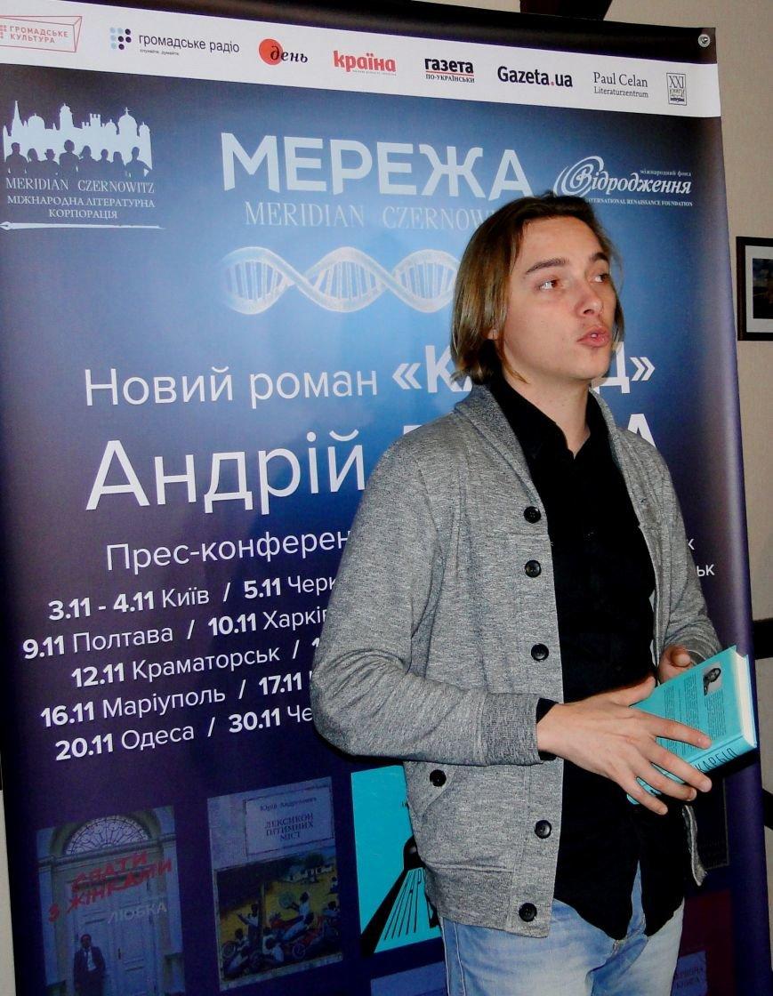 Андрій Любка презентував свій перший роман у Хмельницькому (Фото) (фото) - фото 2