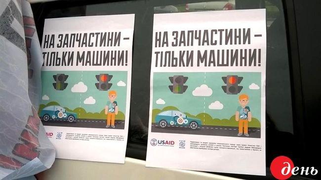 В Ужгороді стартував національний автопробіг «На запчастини – тільки машини!» (ФОТО), фото-1
