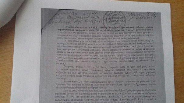 Заседание Криворожского горизбиркома проходит без Павла Гивеля, пока он в прокуратуре (ФОТО) (фото) - фото 3