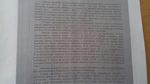 Заседание Криворожского горизбиркома проходит без Павла Гивеля, пока он в прокуратуре (ФОТО) (фото) - фото 2