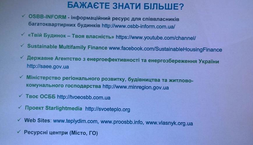 Повернення управдомів та створення ОСББ. Чого чекати від нової житлової реформи, фото-7