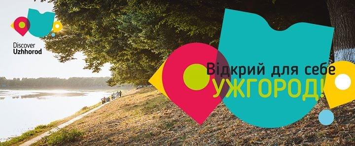 Інноваційний туристичний гід набирає обертів в Ужгороді, фото-1