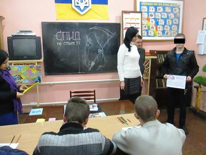 В Артемовском СИЗО рассказали несовершеннолетним о ВИЧ / СПИДе (фото) - фото 1