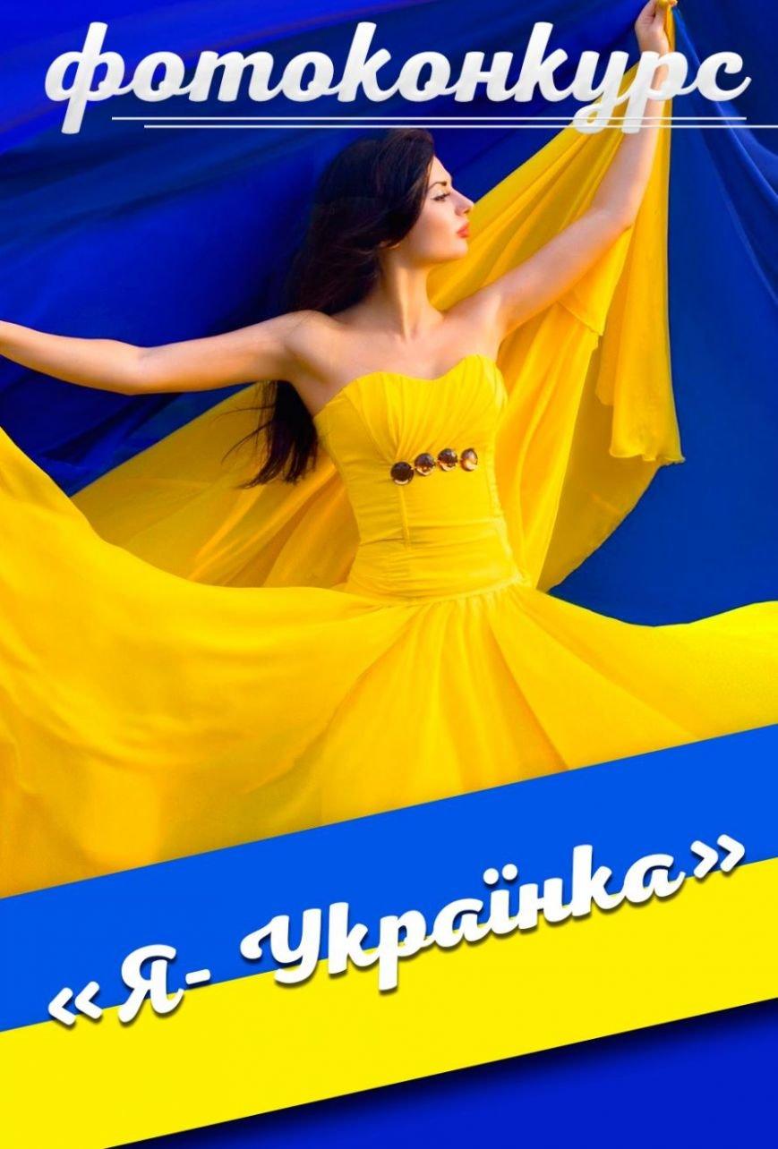 В Сумах стартует патриотический конкурс «Я - Українка» (фото) - фото 1