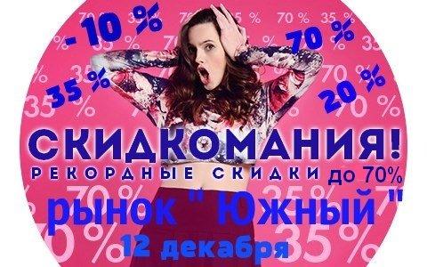 На рынке Южный в Гродно 12 и 19 декабря пройдет акция «Скидкомания»: предприниматели обещают скидки до 70% (фото) - фото 1
