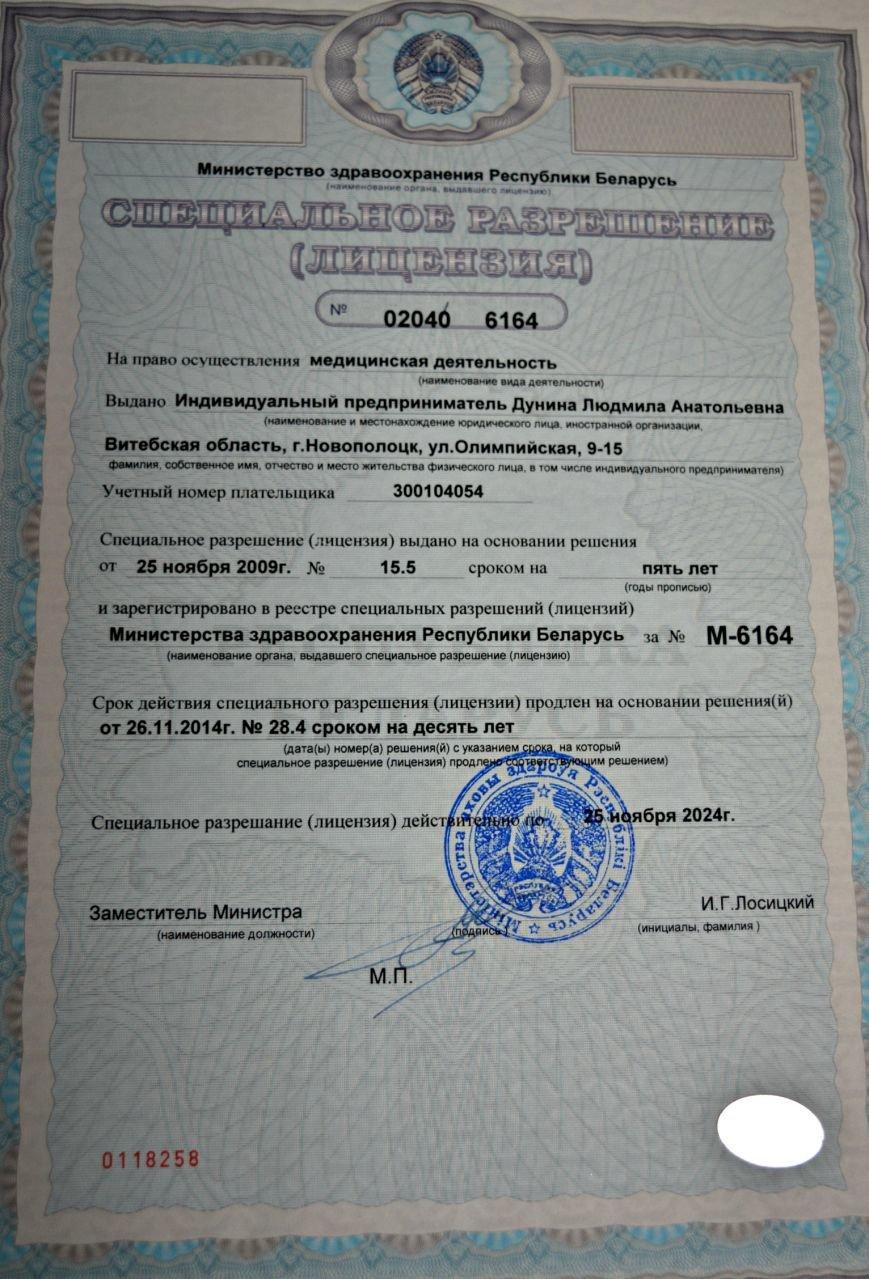 В Новополоцке действует кабинет врача аллерголога-иммунолога (фото) - фото 1