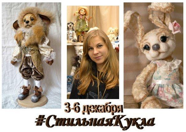 68a50978bd856ac05b232ea5290e85af Мамочкам на заметку: в Одессе откроется красочная выставка кукол