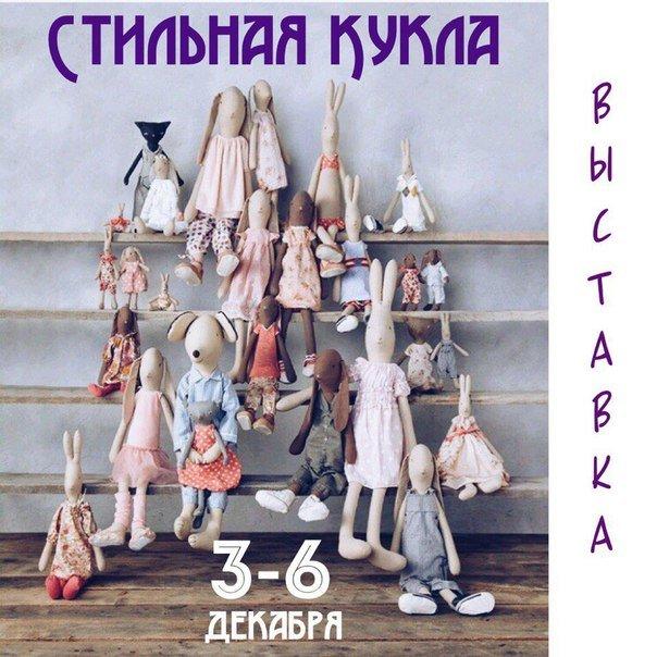 b049faba5a35a942654ce97e331b2bc6 Мамочкам на заметку: в Одессе откроется красочная выставка кукол