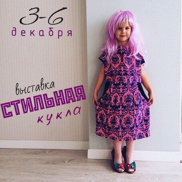 d1c7bd479f0b8894801bd0cdb9a1c1b2 Мамочкам на заметку: в Одессе откроется красочная выставка кукол