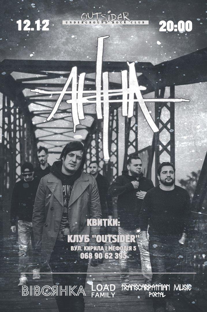 Гурт «Анна» їде в Ужгород (фото) - фото 1